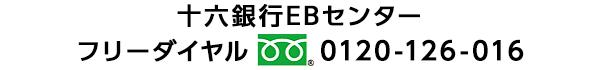十六銀行EBセンター フリーダイヤル0120-126-016