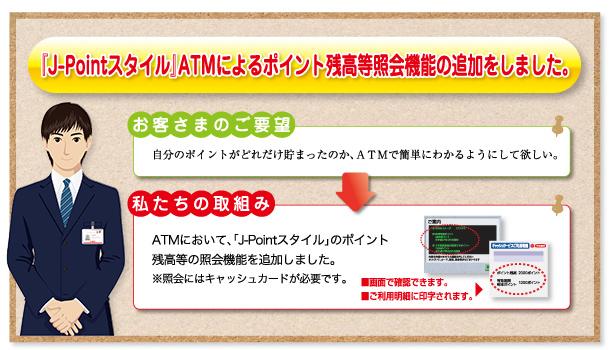 「J-Pointスタイル」ATMによるポイント残高等照会機能の追加をしました。