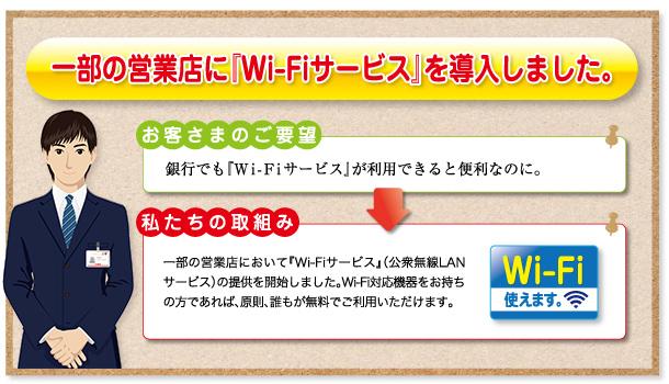 一部の営業店に「Wi-Fiサービス」を導入しました。