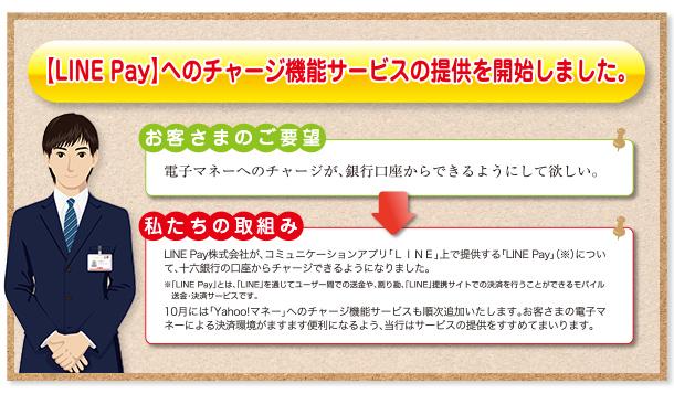 【LINE Pay】へのチャージ機能サービスの提供を開始しました。