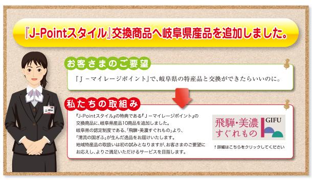「J-Pointスタイル」交換商品へ岐阜県産品を追加しました。