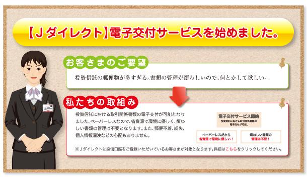 【Jダイレクト】電子交付サービスを始めました。