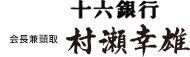 株式会社 十六銀行 取締役頭取 村瀬幸雄