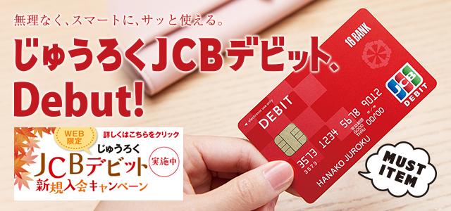 じゅうろくJCBデビット、Debut!