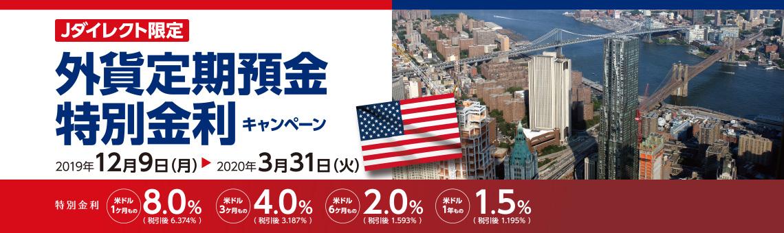 【Jダイレクト限定】外貨定期預金 特別金利キャンペーン