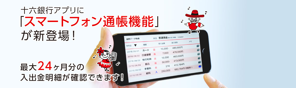 十六銀行アプリに「スマートフォン通帳機能」が新登場!