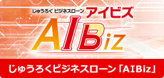 じゅうろくビジネスローン AIBiz
