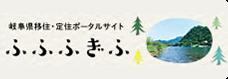 岐阜県移住・定住ポータルサイト