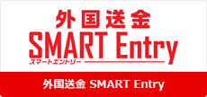 外国送金SMART Entry