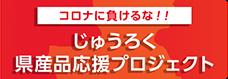 じゅうろく県産品応援プロジェクト