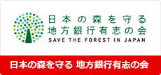 日本の森を守る 地方銀行有志の会