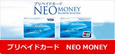 プリペイドカード NEO MONEY