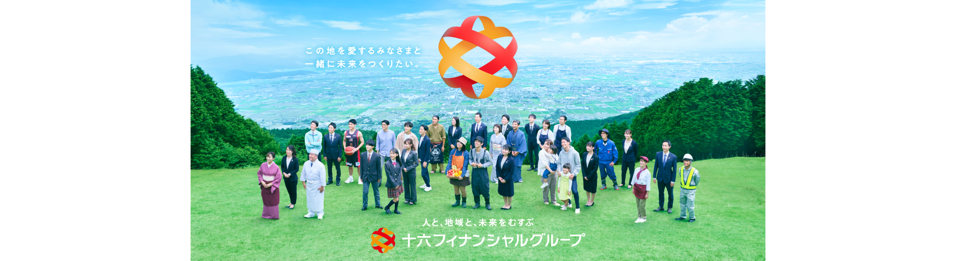 十六フィナンシャルグループ
