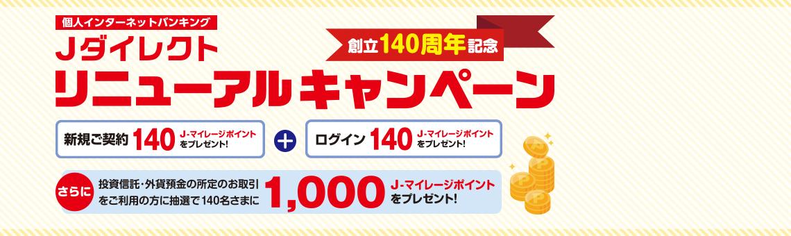 【創立140周年記念】「Jダイレクトリニューアルキャンペーン」実施中!
