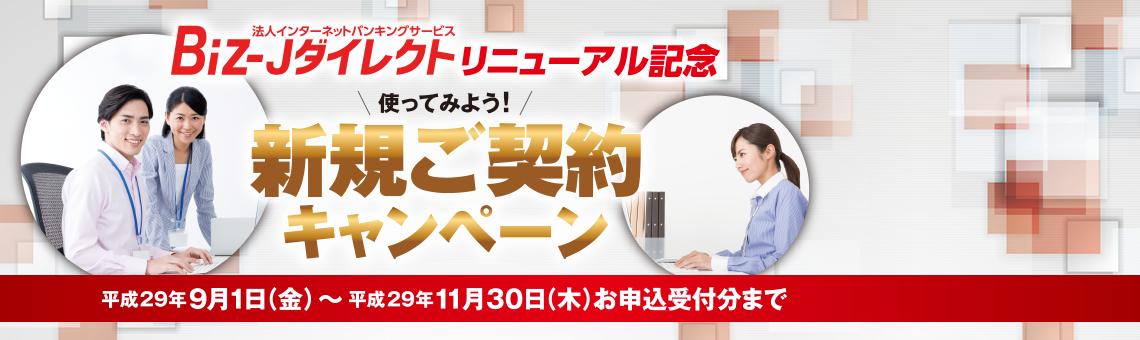 法人インターネットバンキングサービスBiz‐Jダイレクトリニューアル記念