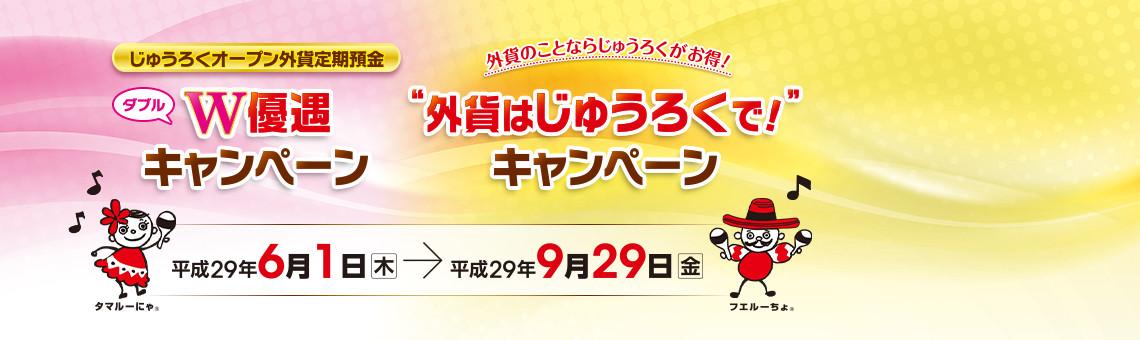 """じゅうろくオープン外貨定期預金 W優遇キャンペーン&""""外貨はじゅうろくで!""""キャンペーン"""