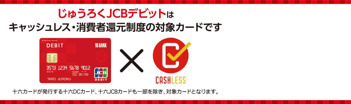 じゅうろくJCBデビットはキャッシュレス・消費者還元制度の対象カードです