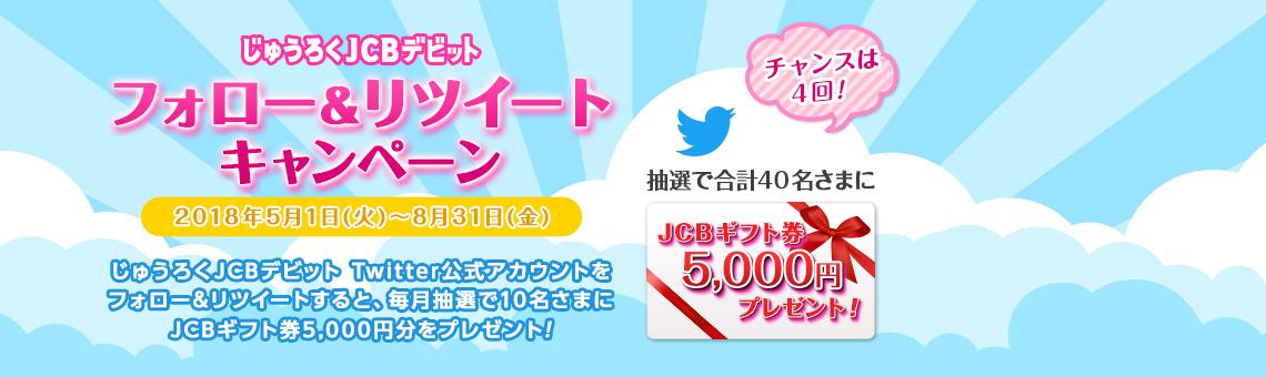 じゅうろくJCBデビット フォロー&リツイートキャンペーン
