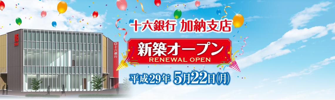 十六銀行加納支店 新築オープン
