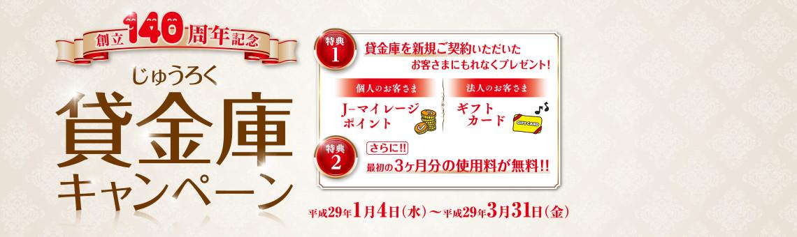 【創立140周年】「じゅうろく貸金庫キャンペーン」実施中!