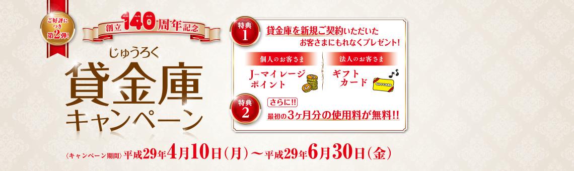 【創立140周年】「じゅうろく貸金庫キャンペーン」第2弾 実施中!