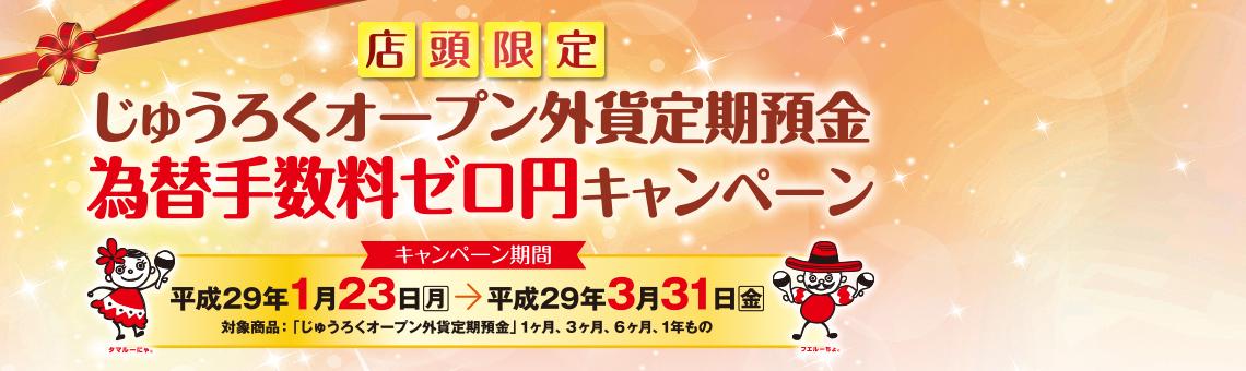 じゅうろくオープン外貨定期預金 為替手数料ゼロ円キャンペーン実施中!