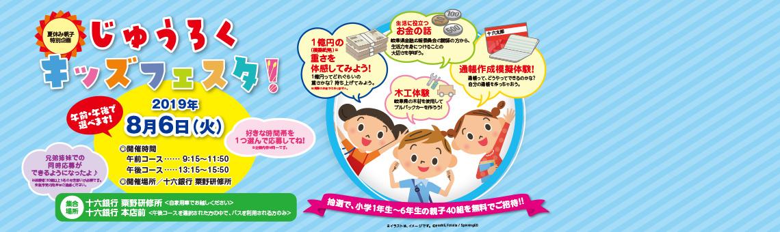 「じゅうろく キッズフェスタ!」参加者募集中!