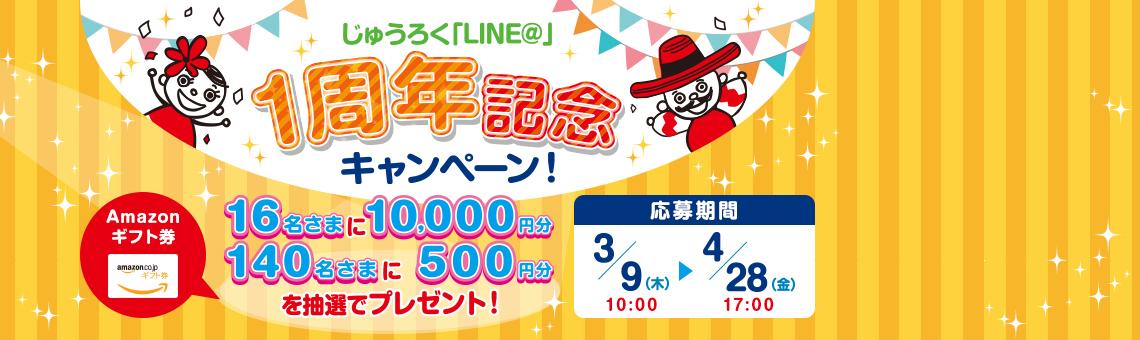 「じゅうろくLINE@1周年記念キャンペーン!」実施中!