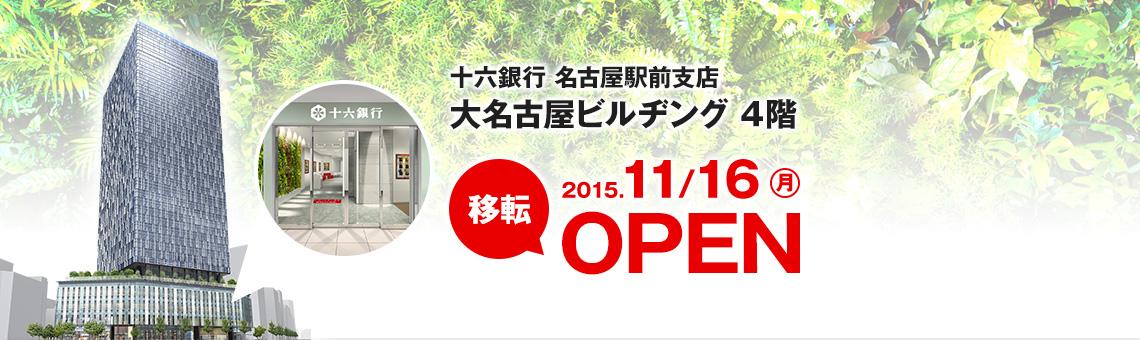 名古屋駅前支店移転オープン