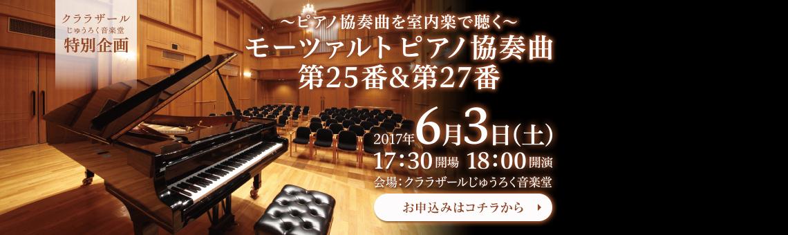 【クララザールじゅうろく音楽堂特別企画】「モーツァルトピアノ協奏曲 第25番&第27番」