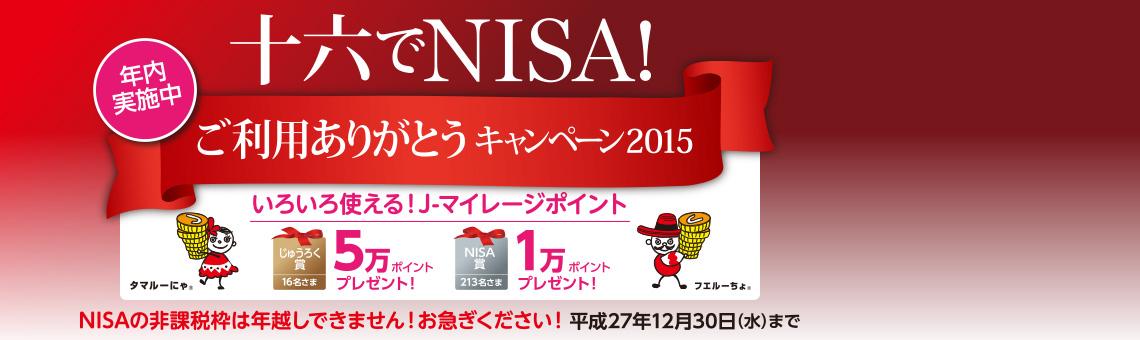 [PC]十六でNISA!ご利用ありがとうキャンペーン2015
