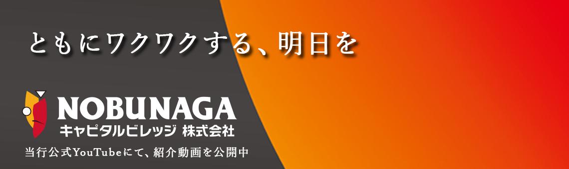 NOBUNAGAキャピタルビレッジ