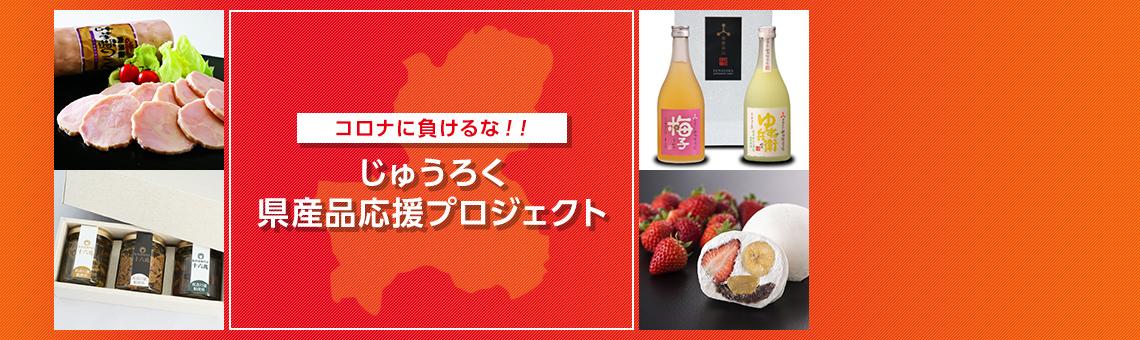コロナに負けるな!!じゅうろく県産品応援プロジェクト