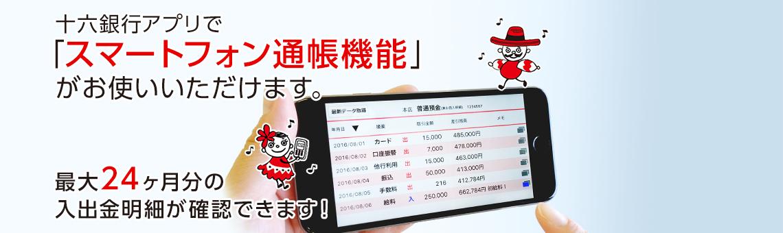 十六銀行アプリで「スマートフォン通帳機能」がお使いいただけます。