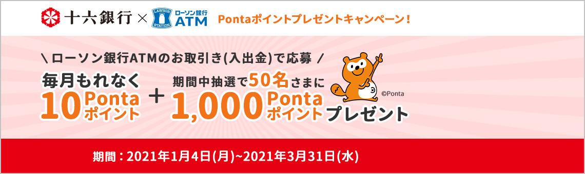 Pontaポイントプレゼントキャンペーン