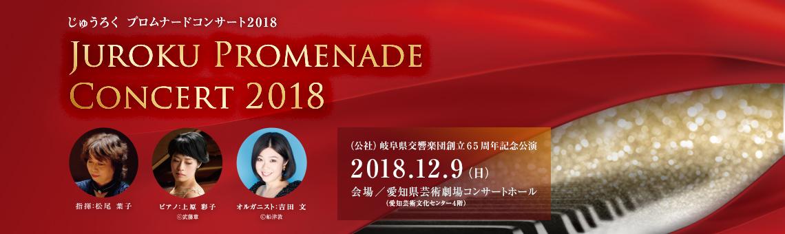じゅうろく プロムナードコンサート2018
