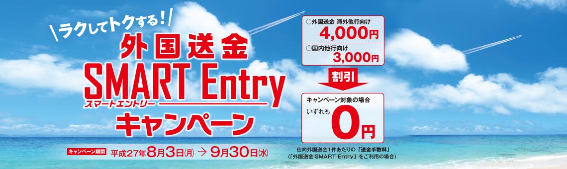 外国送金 SMART Entryキャンペーン