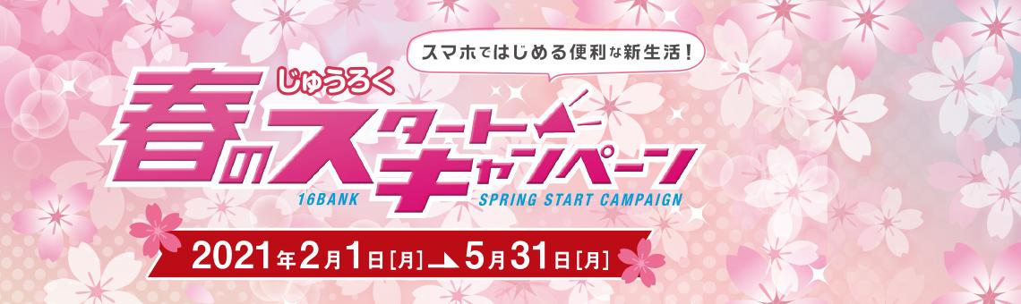 じゅうろく春のスタートキャンペーン2021