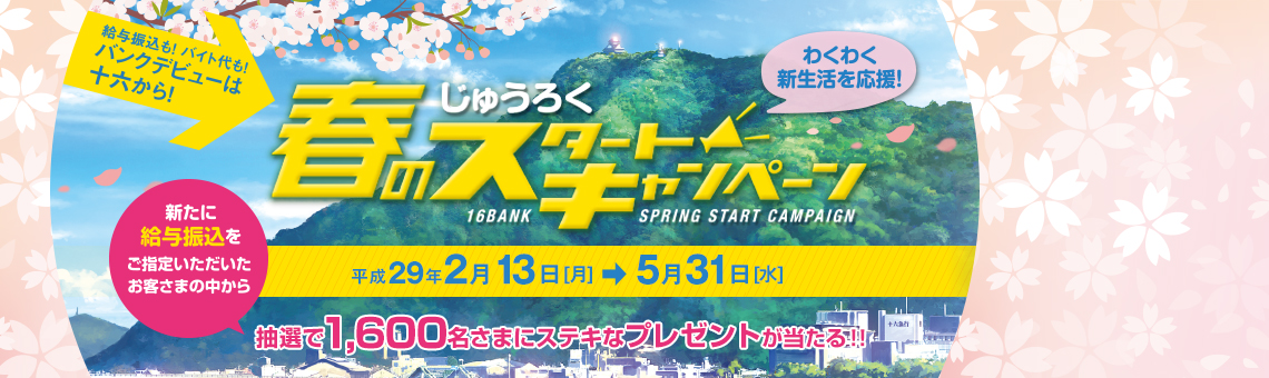 「じゅうろく春のスタートキャンペーン~わくわく新生活を応援!~」実施中!