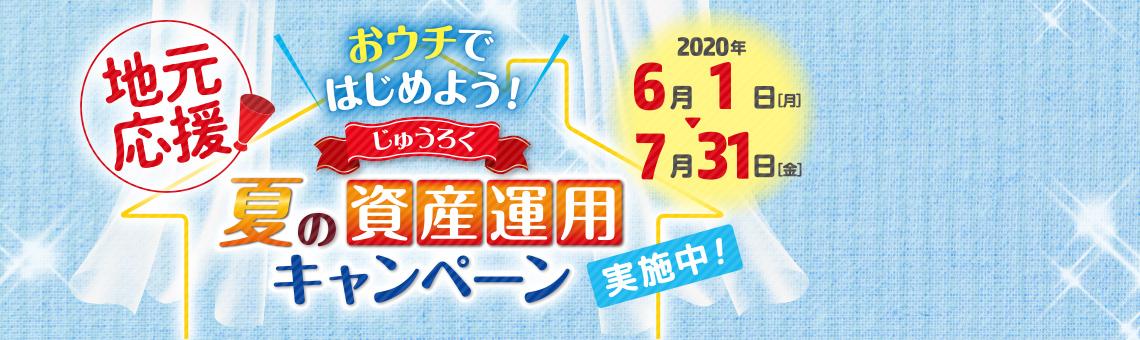 【地元応援】おウチではじめよう!じゅうろく夏の資産運用キャンペーン 実施中!