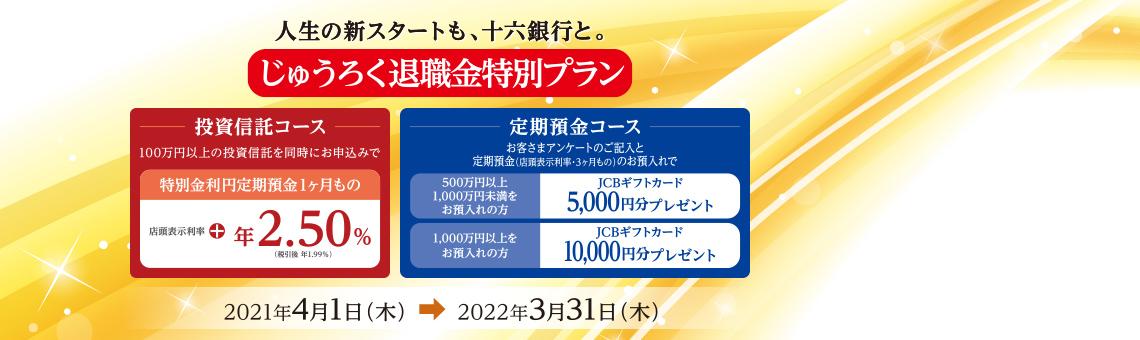 じゅうろく退職金特別プラン2021