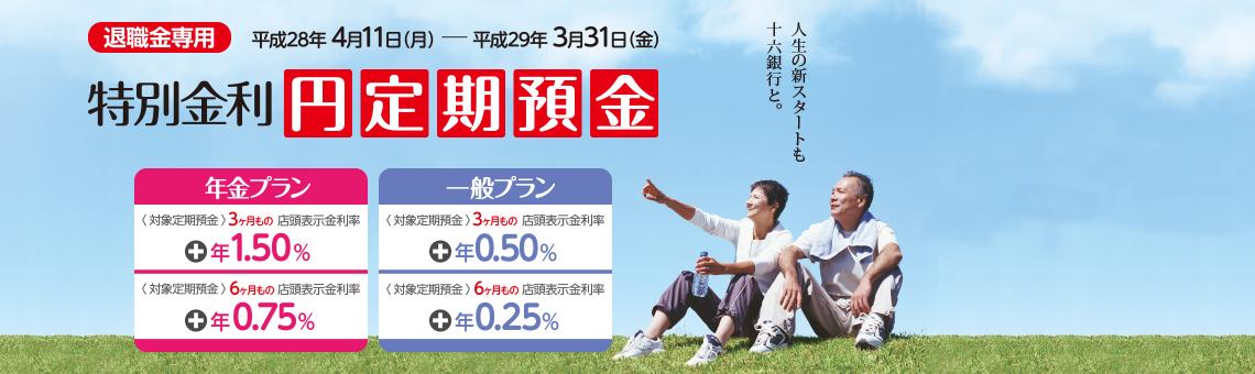 退職金専用 特別金利円定期預金