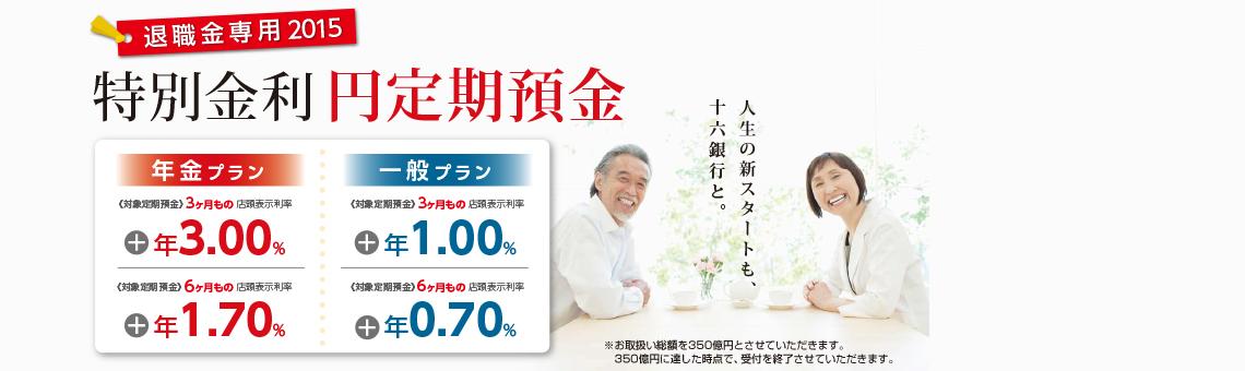 退職金専用特別金利 円定期預金