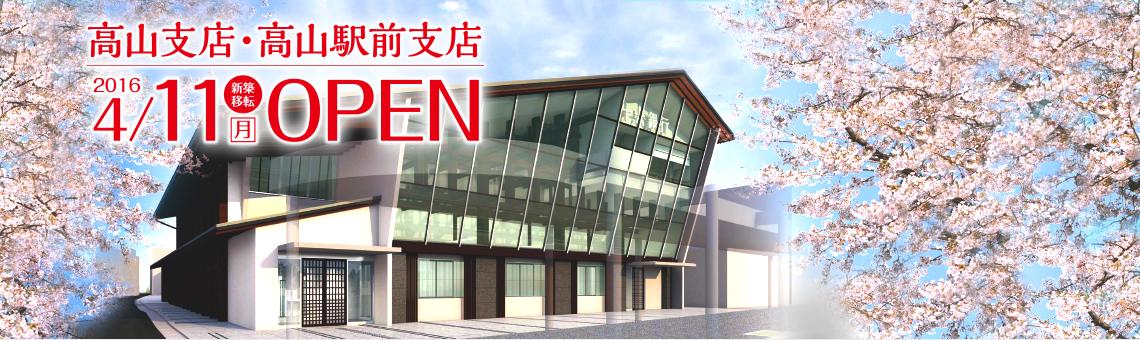 高山支店・高山駅前支店 新築オープン