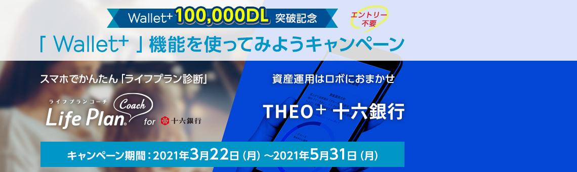 「【Wallet+】10万ダウンロード突破記念 Wallet+機能を使ってみようキャンペーン」実施中!