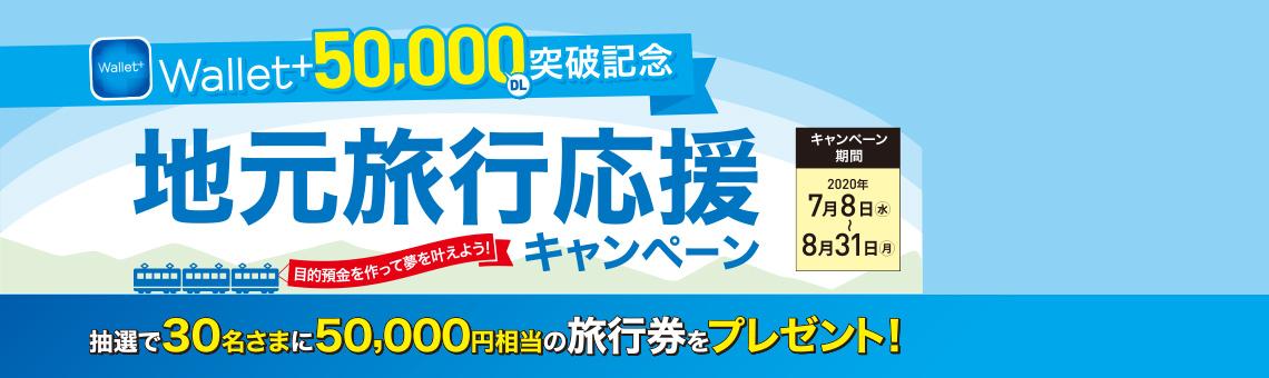 Wallet+50,000ダウンロード突破記念地元旅行応援キャンペーン