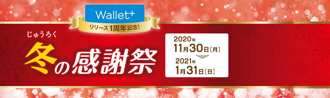 【「Wallet+」リリース1周年記念】じゅうろく冬の感謝祭
