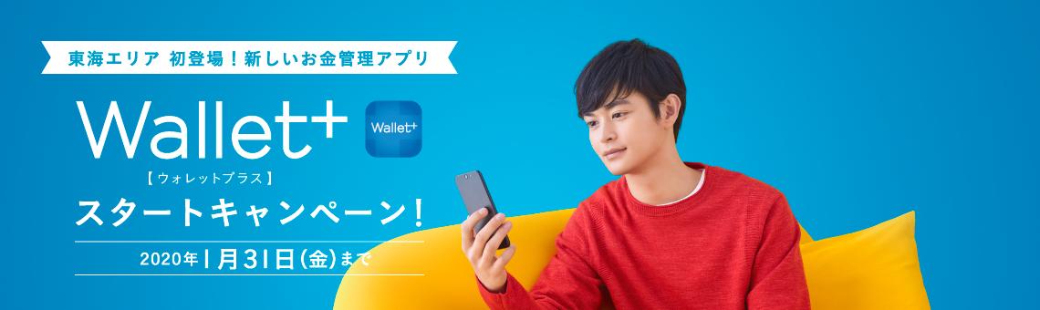 Wallet+ スタートキャンペーン