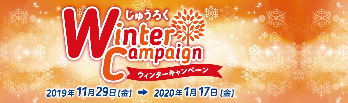 ウィンターキャンペーン2019