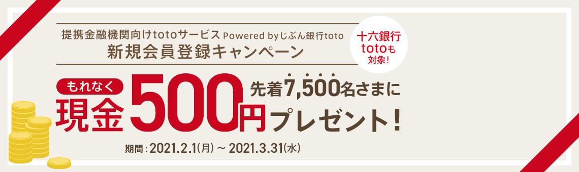 十六銀行toto新規会員登録キャンペーン